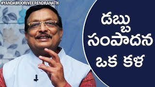 Earning MONEY is An ART Says Yandamoori | Motivational Videos in Telugu | Yandamoori Veerendranath