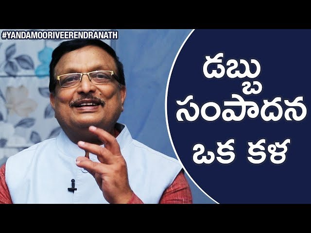 Earning MONEY is An ART Says Yandamoori | Motivational Videos in Telugu | Yandamoori Veerendranath