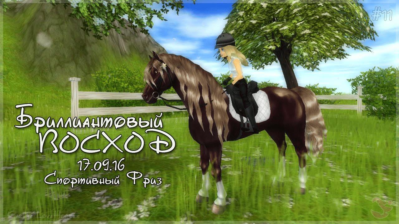 21 дек 2009. Фризская порода лошадей (фриз) лошадь крупная (158 165 см и выше), массивная, очень костистая, но элегантная, несколько.