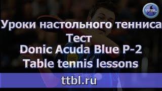 видео накладка для настольного тенниса DONIC Acuda S3