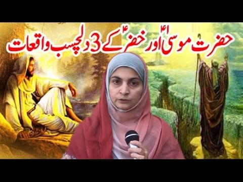 Story of Hazrat Khizar & Musa (A S)
