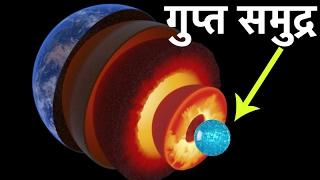 धरती के अंदर मिला विशाल समुद्र   पृथ्वी की गुप्त रहस्य   Unknown Secrets of earth    Rahasya