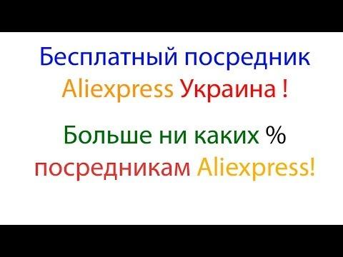 Бесплатный посредник Aliexpress Украина!) Закажем для вас без %