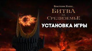 Установка Властелин Колец: Битва за Средиземье I - The Battle for Middle-Earth