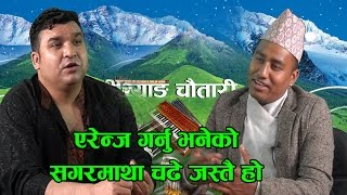 Bhanjyang Chautari Interview by Binod Bajurali with Ramesh Basnet 2074/01/06 in Tv Today