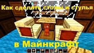 Обзор игры Майнкрафт. Как сделать столы и стулья в Майнкрафт
