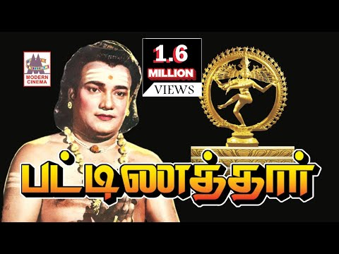 Pattinathar Full Movie | Tamil Bhakti Film | TMS | பட்டினத்தார்
