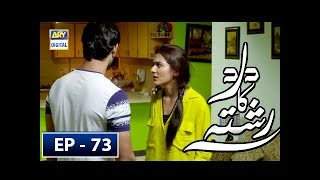 Dard Ka Rishta Episode 73 - 8th August 2018 - ARY Digital Drama