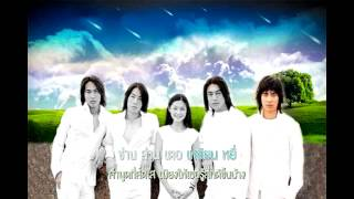 [Karaoke + Thai Sub] F4 - Liu Xing Yu(Meteor Rain)