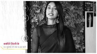 Kasautii Zindagii Kay | New Episodes , 13th July Onwards 8pm