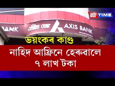 Assam singer Nahid Afrin falls prey to Biswanath Chariali Axis Bank branch manager's scam