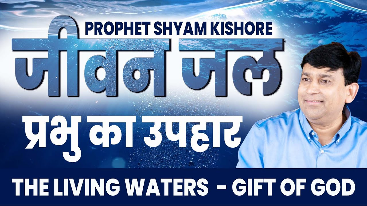 A Gift of God - Living Waters: A Sermon By K Shyam Kishore ( 11th June 2017 )
