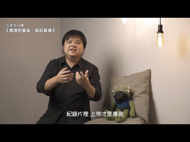 《隔離藝術ing》節目重溫—二犬十一咪《摺埋的藝術 • 假記真導》