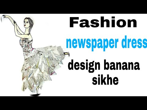 Fashion newspaper dress design👍👗 कैसे करे! 👈