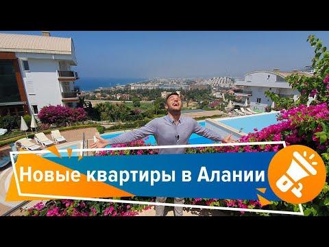 Недвижимость в Турции. Новые квартиры в Алании, Конаклы || RestProperty