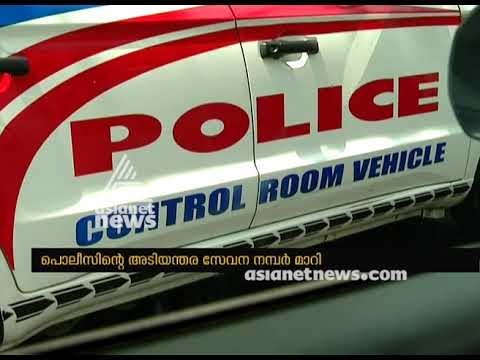 Kerala Police Control Room Number Changes