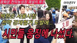 박원순 서울시장 천막강제철거에 우리공화당(구 대한애국당) 처절한 응징에 나섰다.