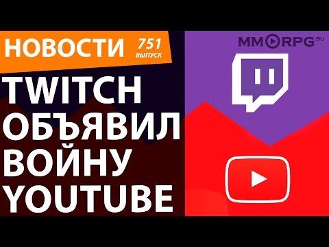 видео: twitch объявил войну youtube. Новости
