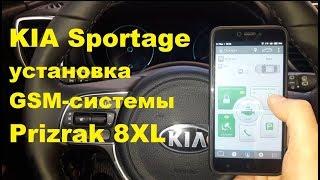 Kia Sportage (ключ) & Prizrak 8XL - видеоинструкция по монтажу охранно-телематической системы