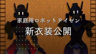 【家庭用ロボットアイゼン】新衣装お披露目前配信