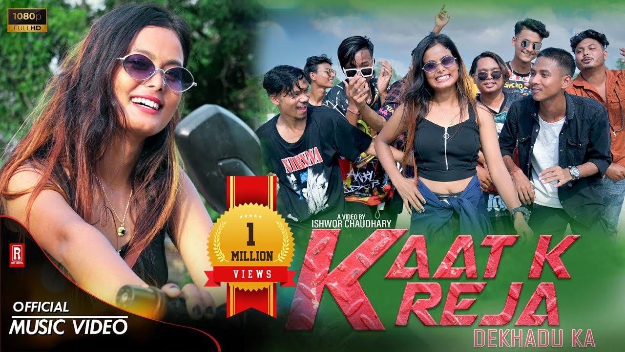 Download KATKE KAREJA DEKHA DIU KA ll Ajay Dangaura ft.Rooney/Dipika/Amrita