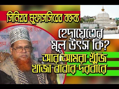 youtube new bangla waz Mahafil 2017 maulana ayub ali shaikh |  tafsir mahfil full HD হেদায়েতের কিতাব
