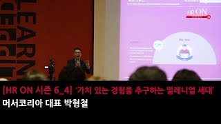 #9 [HR ON 시즌 6_4] 1. 밀레니얼 세대와 함께 성장하는 조직_머서코리아 박형철 대표