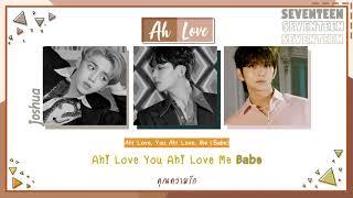 [KARAOKE/THAISUB] AH ! LOVE - SEVENTEEN (세븐틴) | Special Albu…