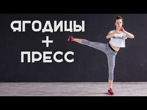 Упражнения для подтяжки бедер и ягодиц - Фитомания - живи