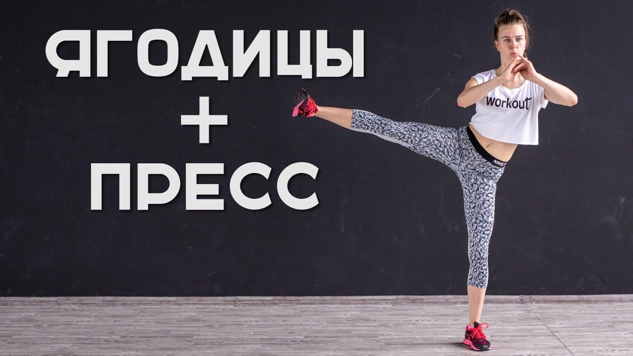 Упругие Ягодицы и Плоский Живот | похудеть в бедрах упражнения дома