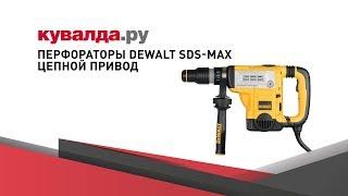 Перфораторы DeWalt SDS-Max. Цепной привод(, 2010-12-24T10:05:21.000Z)
