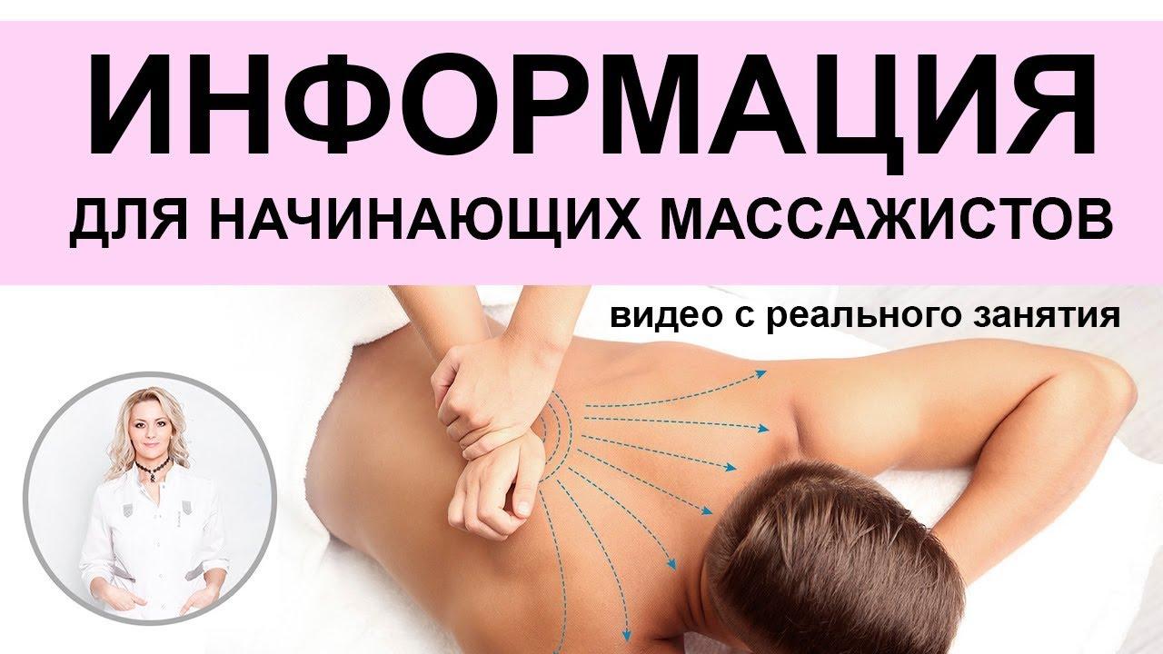 как получить медицинское образование для работы массажистом