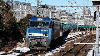 2018/01/24 JR貨物 8760レ EH200-16 新鶴見信号場
