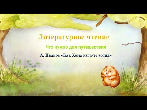 А.Иванов «Как Хома куда-то ходил».