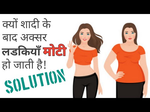 Why do Girls Gain Weight after Marriage? Weight Loss Solution in Hindi