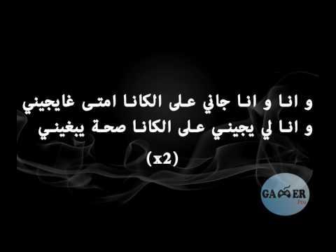 Asma Lmnawar ... Andou Zine - lyrics | اسما لمنور ... عندو الزين - كلمات
