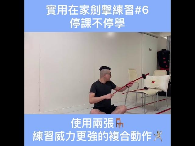 【劍擊教學】停課不停學 - 實用在家劍擊練習#6
