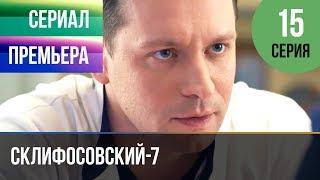 ▶️ Склифосовский 7 сезон 15 серия - Склиф 7 - Мелодрама 2019 | Русские мелодрамы