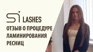 12.09.16: Отзыв о процедуре ламинирования ресниц Si Lashes(, 2016-09-12T13:47:01.000Z)