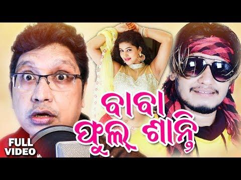 Baba Full Shanti -  Odia New Masti Song -  Studio Version - Abhijit Majumdar - Dr Nilmal Nayak - HD