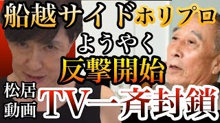 船越英一郎、反撃開始!松居一代のYouTube動画「使用禁止」で、テレビ局...