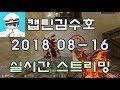 [캡틴김수호:LIVE] 카스온라인 목요일 생방송 - 수하~