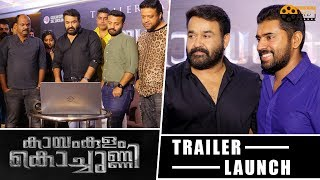 Kayamkulam Kochunni Official Trailer Launch | Mohanlal, Nivin Pauly, Rosshan Andrrews