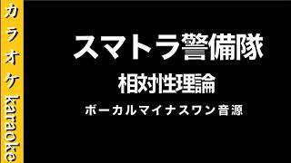 カラオケ音源『スマトラ警備隊』 相対性理論【ボーカル】用です。 この...