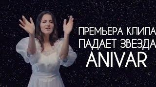 АНИВАР - ПАДАЕТ ЗВЕЗДА ПРЕМЬЕРА КЛИПА 2019 Official Video