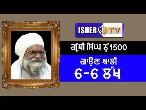 ਗ੍ਰੰਥੀ ਸਿੰਘ ਨੂੰ ੧੫੦੦ ਤੇ ਗਾਉਣ ਆਲੀ ਲਈ 6-6 ਲੱਖ   Baba Hardev Singh Ji   Lulo Wale   Isher Tv   HD