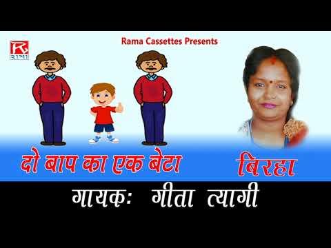 Do Baap Ka Ek Beta Bhojpuri Purvanchali Birha Sung By Geeta Tyagi