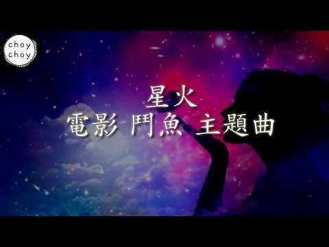 F.I.R. x Lydia - 星火 Spark 電影『鬥魚』主題曲 🎶 動態歌詞Lyrics 🎶