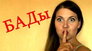 Вся правда о БАДах. Врач диетолог Елена Чудинова