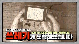 [이벤트추첨] 초저가 휴대용 오락기 K5 FC게임기를 …